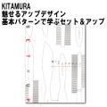キタムラ 魅せるアップデザイン基本パターンで学ぶセット&アップ KITAMURA