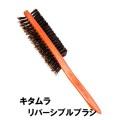 【送料無料】 キタムラ リバーシブルブラシ KITAMURA  仕上げ用&面積成用ブラシ
