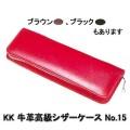 KK 牛革高級シザーケース No.15