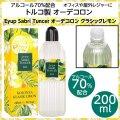 トルコ製 オーデコロン クラシックレモン 200ml アルコール70%配合 Eyup Sabri Tuncer