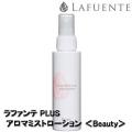 ラファンテPLUS アロマミストローション -ビューティー/Beauty- AFUENTE