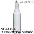 ラファンテPLUS アロマミストローション -リフレッシュ/Refresh- 頭皮&髪のリフレッシュトリートメント LAFUENTE