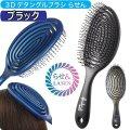 渦巻き形状のかわいいヘアブラシ 濡れ髪OK 3D デタングルブラシ らせん 8200 ブラック 頭皮マッサージ/ヘアケア/お風呂/シャンプーブラシ/おしゃれ