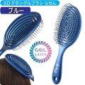 渦巻き形状のかわいいヘアブラシ 濡れ髪OK 3D デタングルブラシ らせん 8200 ブルー 頭皮マッサージ/ヘアケア/お風呂/シャンプーブラシ/おしゃれ