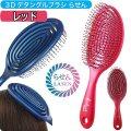 渦巻き形状のかわいいヘアブラシ 濡れ髪OK 3D デタングルブラシ らせん 8200 レッド 頭皮マッサージ/ヘアケア/お風呂/シャンプーブラシ/おしゃれ