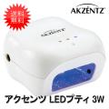 AKZENTZ(アクセンツ) LEDプティ 3W