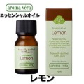 アロマベラ エッセンシャルオイル レモン 10ml