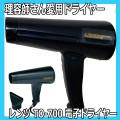 【送料無料】 レンツ TO-700 電子ドライヤー 700W 理容師さんにおすすめプロ用ヘアドライヤー テラニシ