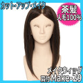 メイク&カットウィッグ・人毛100%・茶髪 Make-29 肩付メイクウィッグ アップスタイル、カットOK コンテストにも