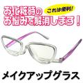 メイクアップ グラス (4600+3.00) 目の周りのお化粧が簡単な老眼鏡