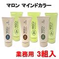かぶれない白髪染め マロン マインドカラー  ヘアーカラ—リング剤 (各カラー3セット入)