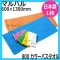 マルハル 800 カラーバスタオル 日本製