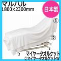 【送料無料】 マルハル マイヤータオルケット ホワイト (1800mm×2300mm)