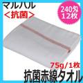 マルハル 240匁 抗菌 赤線タオル 12枚入 日本製 美容サロン向けのタオル