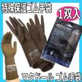 マタドール ゴム手袋 1双入 理美容師さんための特殊保護グローブ 100%ラテックス製