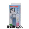 COOL クール耳洗潔 20ml プロ技術の耳掃除化粧水