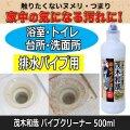つまり、ヌメリ解消! 茂木和哉 パイプクリーナー 500g 洗剤職人 除菌99.99% トイレ黒ズミ・お風呂排水口・台所・洗面所 排水パイプ用洗浄剤 日本製
