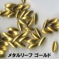 スネイル メタルリーフ ゴールド 144粒入 SNAILS