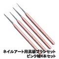 ネイルアート用 高級ブラシセット ピンク軸4本セット 日本製高級ブラシセット