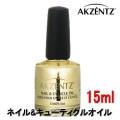 AKZENTZ(アクセンツ) ネイル&キューティクルオイル NAIL CUTICLE OIL <15ml>