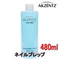 AKZENTZ(アクセンツ) ネイルプレップ NAIL PREP 480ml