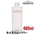 AKZENTZ(アクセンツ) ネイルリムーバー 480ml (NAIL REMOVER)