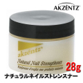 AKZENTZ(アクセンツ) ナチュラルネイルストレンスナー NATURAL NAIL STRENGTENER