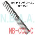 N.B.A.A. カッティングコームL カーボン NB-CCL-C NBAA