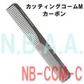 N.B.A.A. カッティングコームM カーボン NB-CCM-C NBAA
