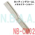 N.B.A.A. カッティングコームL メタルミラーシルバー NB-CM02 NBAA エヌビーエーエー