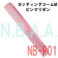 N.B.A.A. カッティングコームM ピンクリボン NB-CP01 NBAA