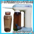 NB-N バブルフォーム 泡立て器 コールドパーマ用 コールド液の泡立てに