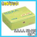N.B.A.A. ピン 毛ピン NB-P05 75g NBAA