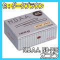 N.B.A.A.(エヌビーエーエー) オニピン ダークブラウン NB-P06