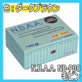 N.B.A.A.(エヌビーエーエー) 毛ピン ダークブラウン NB-P08