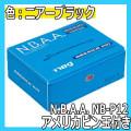 N.B.A.A.(エヌビーエーエー) スモールピン 玉付 ニアブラック NB-P12