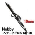 【送料無料】 ノビー ヘアアイロン NB190 19mm コテ Nobby