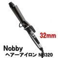 【送料無料】 ノビー ヘアアイロン NB320 32mm コテ Nobby