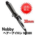 【送料無料】 ノビー ヘアアイロン NB380 38mm コテ Nobby