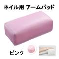ネイル用 アームパッド ピンク