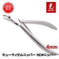 HIKARI(ヒカリ) キューティクルニッパー NEWニッパー 4mm
