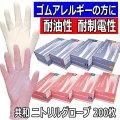 ゴムアレルギーの方も安心 共和 ニトリルグローブ 使い捨て 左右兼用 200枚入 パウダーフリー 耐久性 耐薬品性 作業用手袋