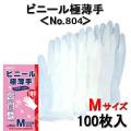 No.804 ビニール極薄手 手袋 (Mサイズ・100枚入)