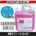 エタノール消毒 家庭&お店の衛生管理に 除菌 エタノール液 No.80 4L 理美容器具 カミソリ、レザー等の洗浄に 10分浸すだけ 阪本高生堂