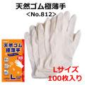 No.812 天然ゴム極薄手 手袋 (Lサイズ・100枚入)