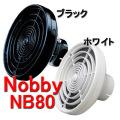 ノビー 拡散フード NB80 ディフューザー Nobby