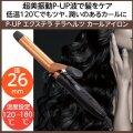 ツヤと潤い、美髪カール! ピーアップ エクステラ テラヘルツ カールアイロン 26mm ヘアアレンジ/ヘアアイロン/コテ/業務用/巻き髪/美容師