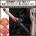 ツヤと潤い、美髪カール! ピーアップ エクステラ テラヘルツ カールアイロン 26mm 100~180℃ ヘアアレンジ/ヘアアイロン/コテ/業務用/巻き髪/美容師
