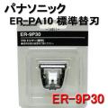 Panasonic(パナソニック) 標準替刃 (ER-9P30/0.4mm)