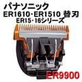 Panasonic(パナソニック) プロバリカンER-16とER-15シリーズの替刃 (ER9900/0.8mm)